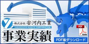 事業実績PDFダウンロード